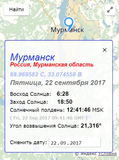 День Осеннего равноденствия в Мурманске