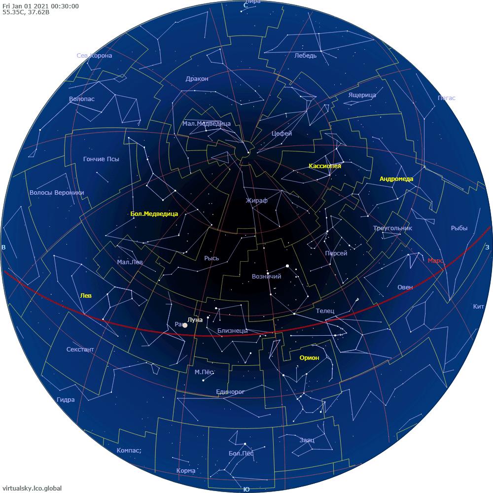 Звездное небо над Москвой, 1 января 2021