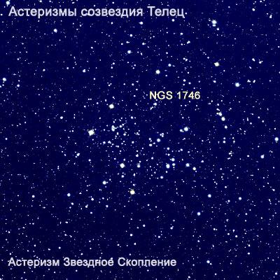 Астеризм Звездное Скопление NGC 1746