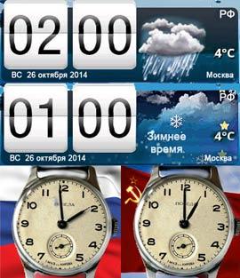 зимнее время 2014